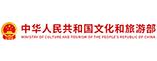 中华人民共和国文化和旅游部