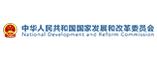 NationalDevelopmentandReformCommission,People'sRepublicofChina