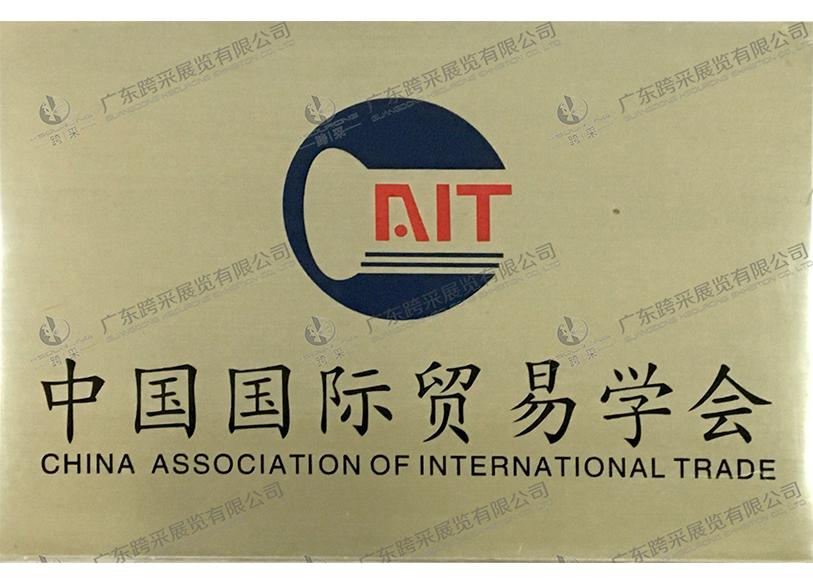 中国国际贸易学会会员单位