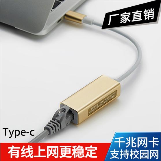 Type-C转千兆网口 USB-C转外置RJ45 12寸Mac网卡接口