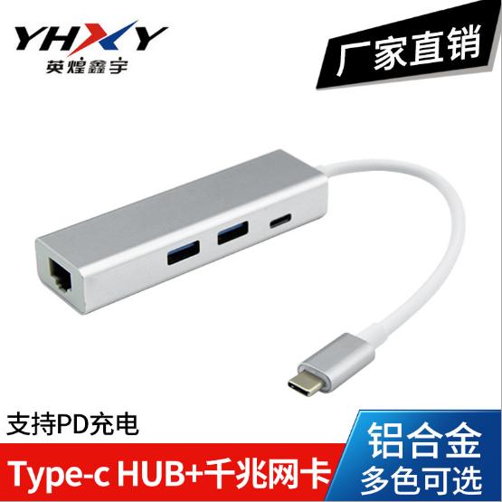 USB 3.1 TYPE-C 转 RJ45 千兆网卡+3.0 USB HUB+反向充电 转换器