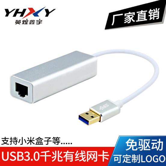 免驱外置USB3.0网卡 USB转RJ45 电脑有线1000M千兆网卡