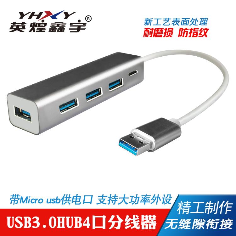 USB3.0HUB4口分线器