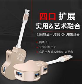 吉它USB3.0 HUB集线器4口分线器