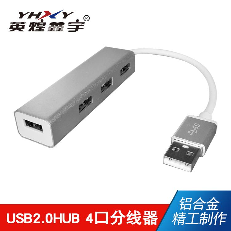 USB2.0HUB4口集线器