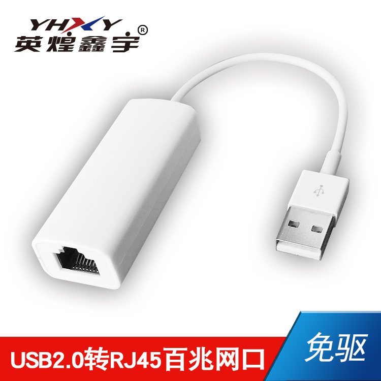 USB转百兆网口RJ45扩展