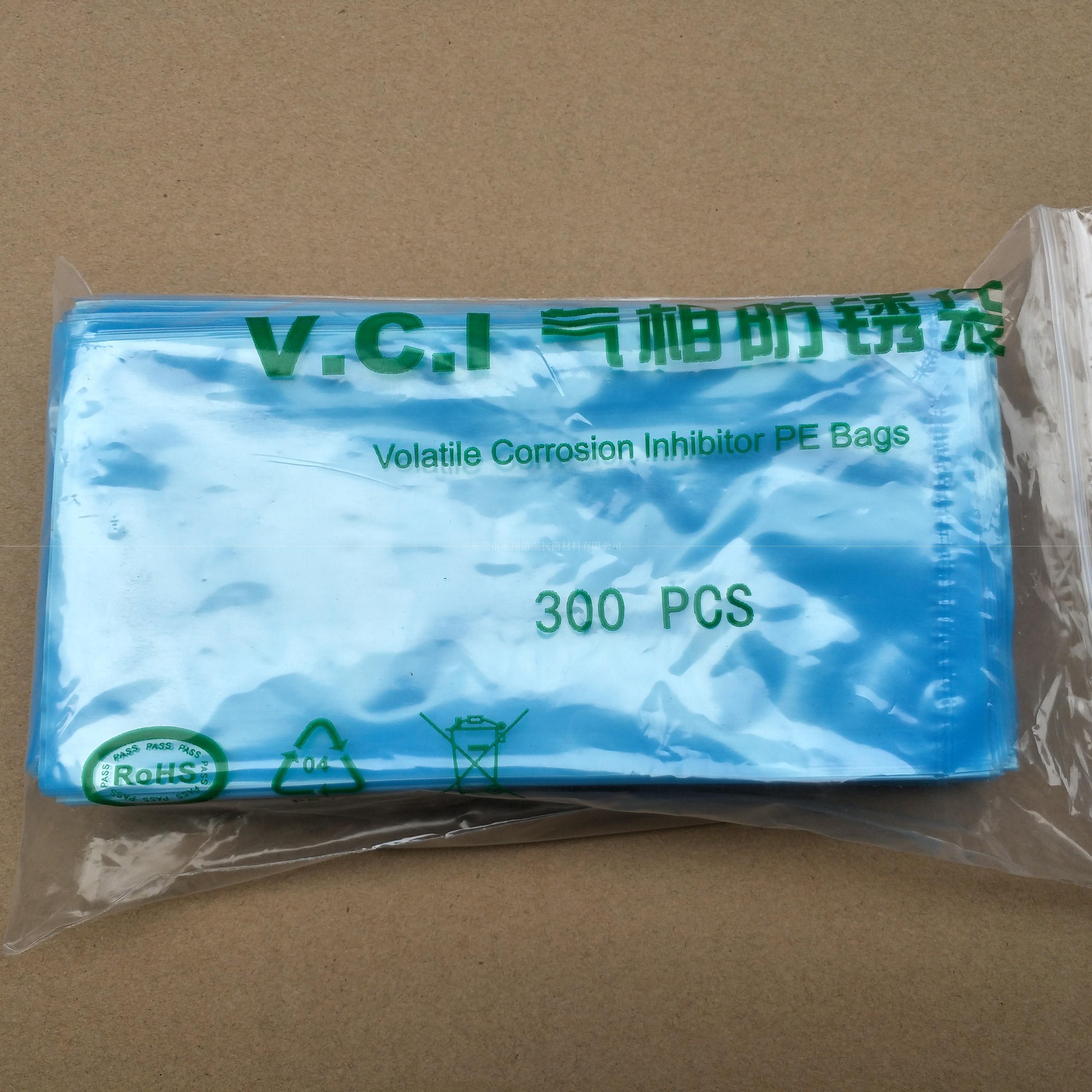 VCI 气相防锈袋 VCI气相防锈膜