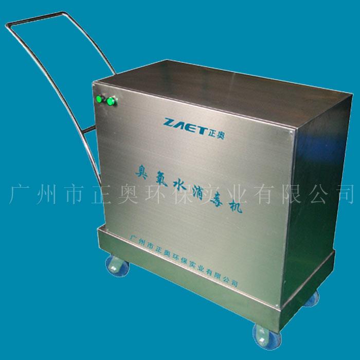 移动式臭氧水消毒机
