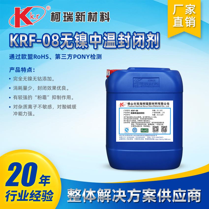 KRF-08无镍中温封闭剂