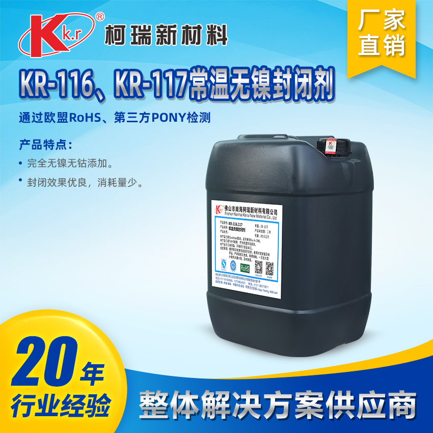 KR-116、KR-117常温无镍封闭剂