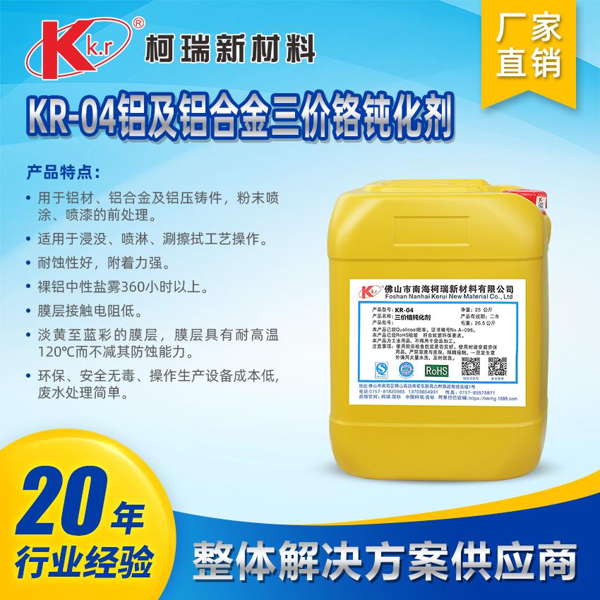 KR-04三价铬钝化剂