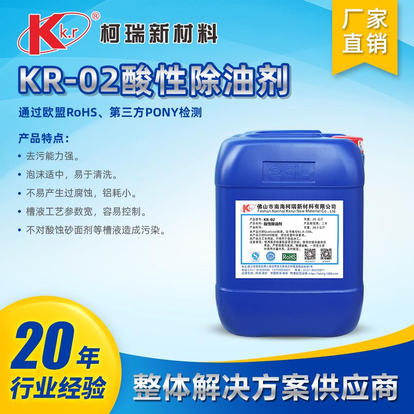 KR-02铝合金酸性除油剂