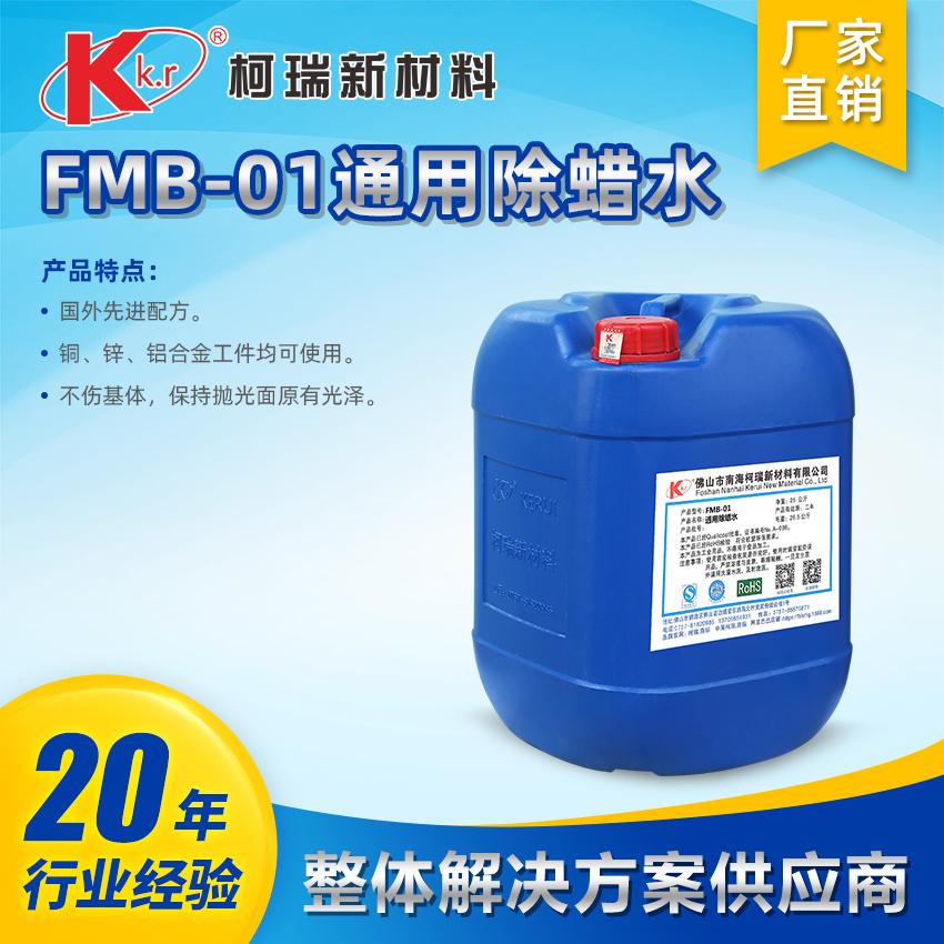 FMB-01通用除蜡水
