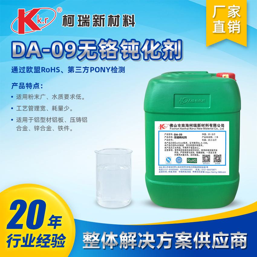 DA-09无铬钝化剂