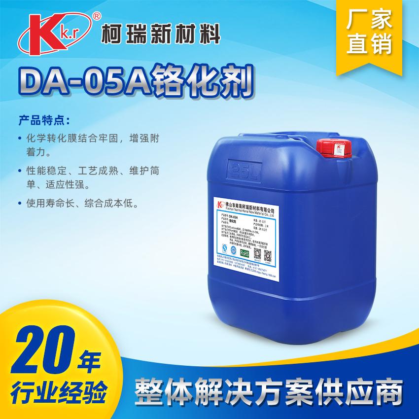 DA-05A铬化剂
