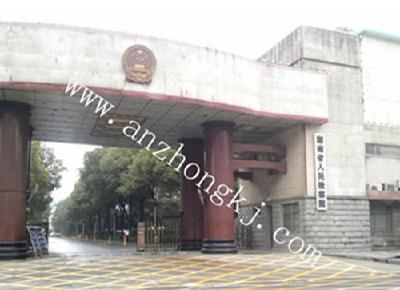 湖南省人民检察院屏蔽信息机房工程