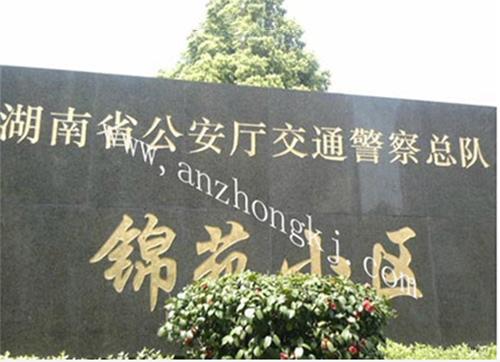湖南省公安厅交通警察支队信息机房工程