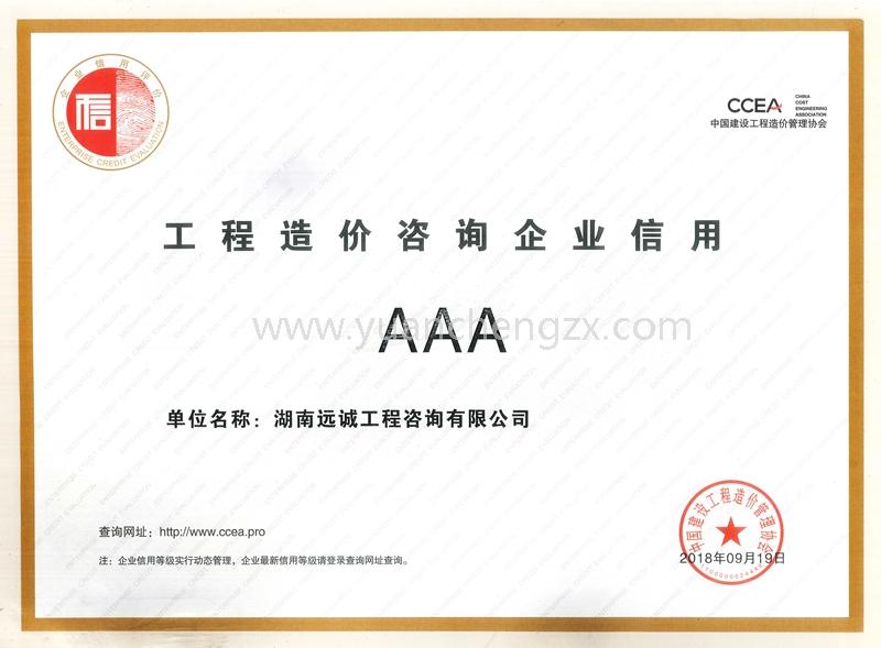 中价协AAA信用等级