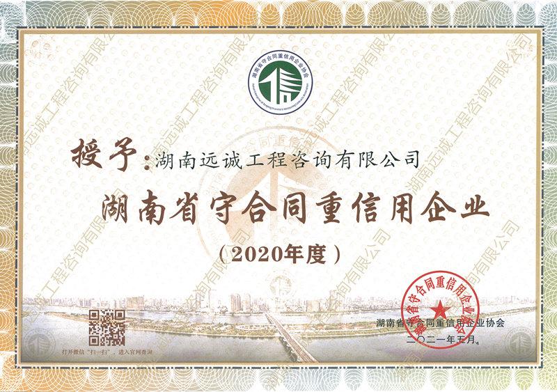 2020年度湖南省守合同重信用企业证书
