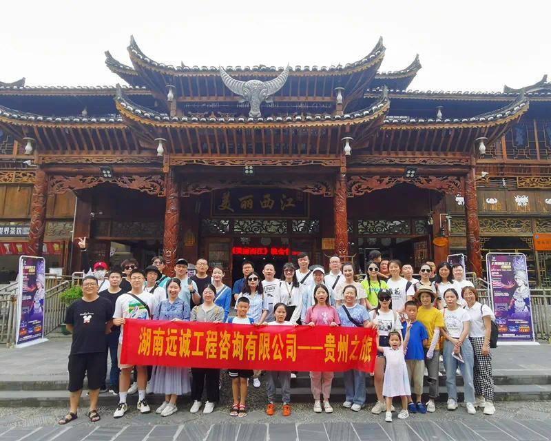 贵州旅游—西江千户苗寨