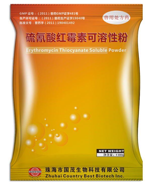 硫氰酸红霉素可溶性粉