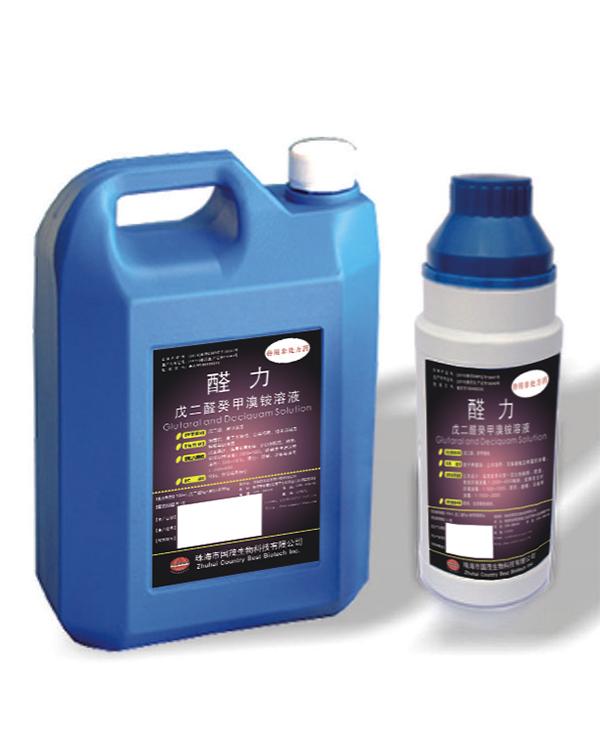 醛力-戊二醛癸甲溴铵溶液