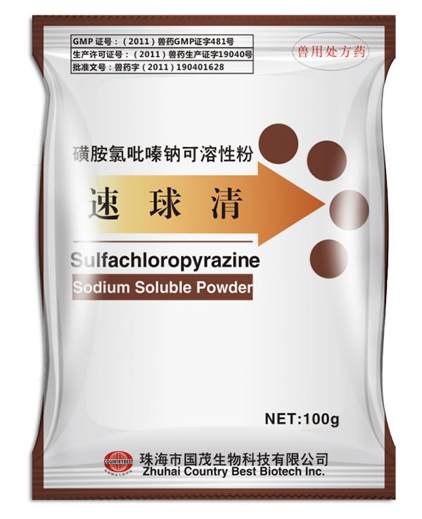速球清-磺胺氯吡嗪钠可溶性粉