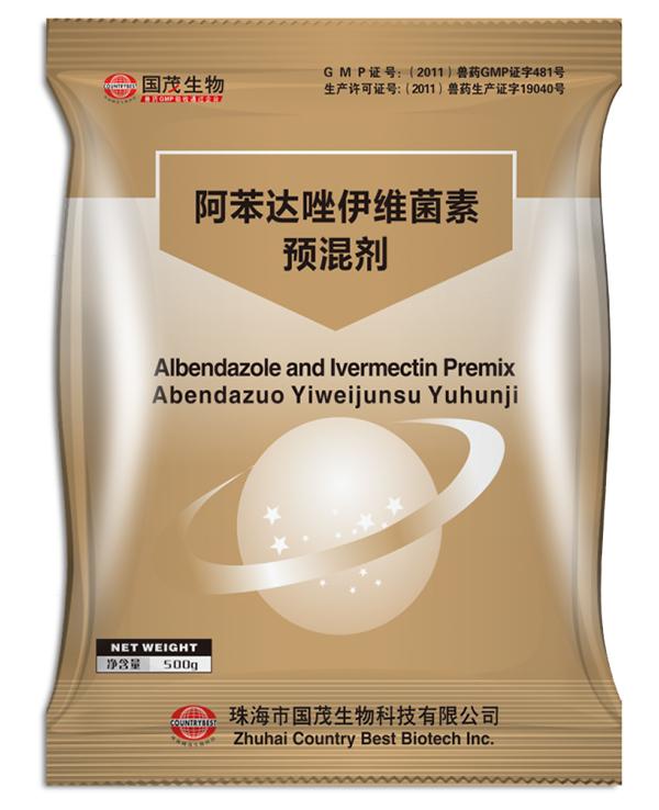 阿苯达唑伊维菌素预混剂