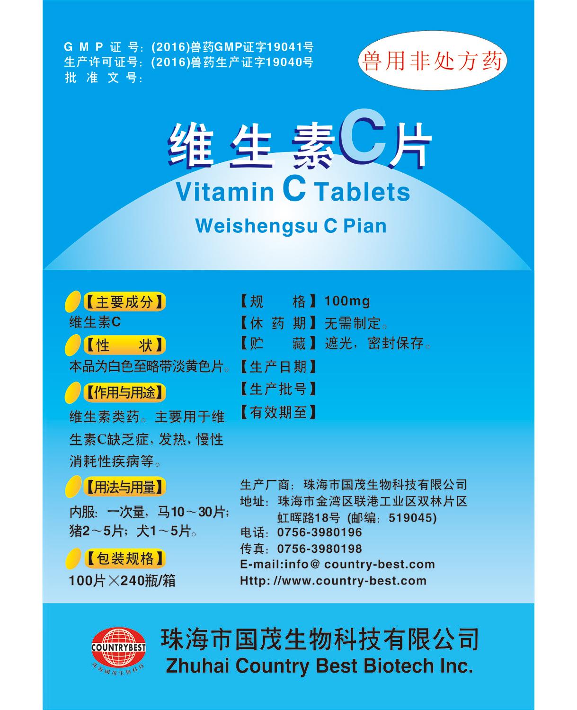 维生素C片(兽用非处方药)