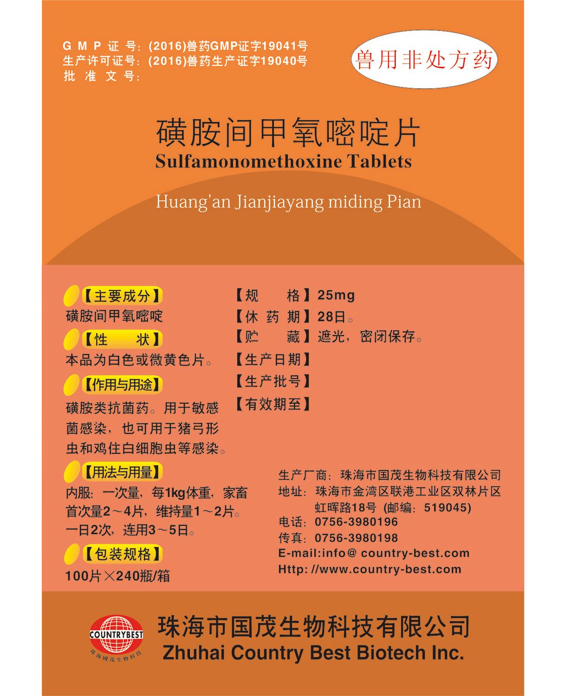 磺胺间甲氧嘧啶片(兽用非处方药)