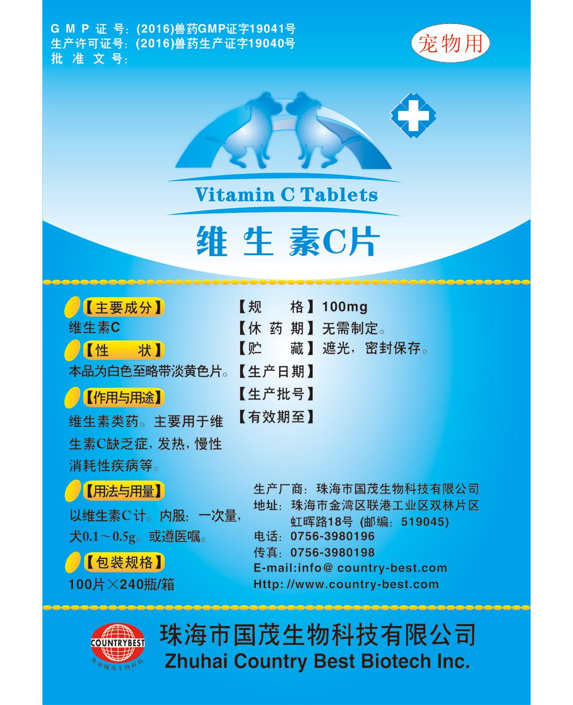 维生素C片(宠物用)