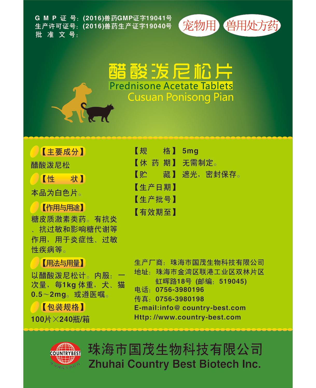 醋酸泼尼松片(宠物用/兽用处方药)