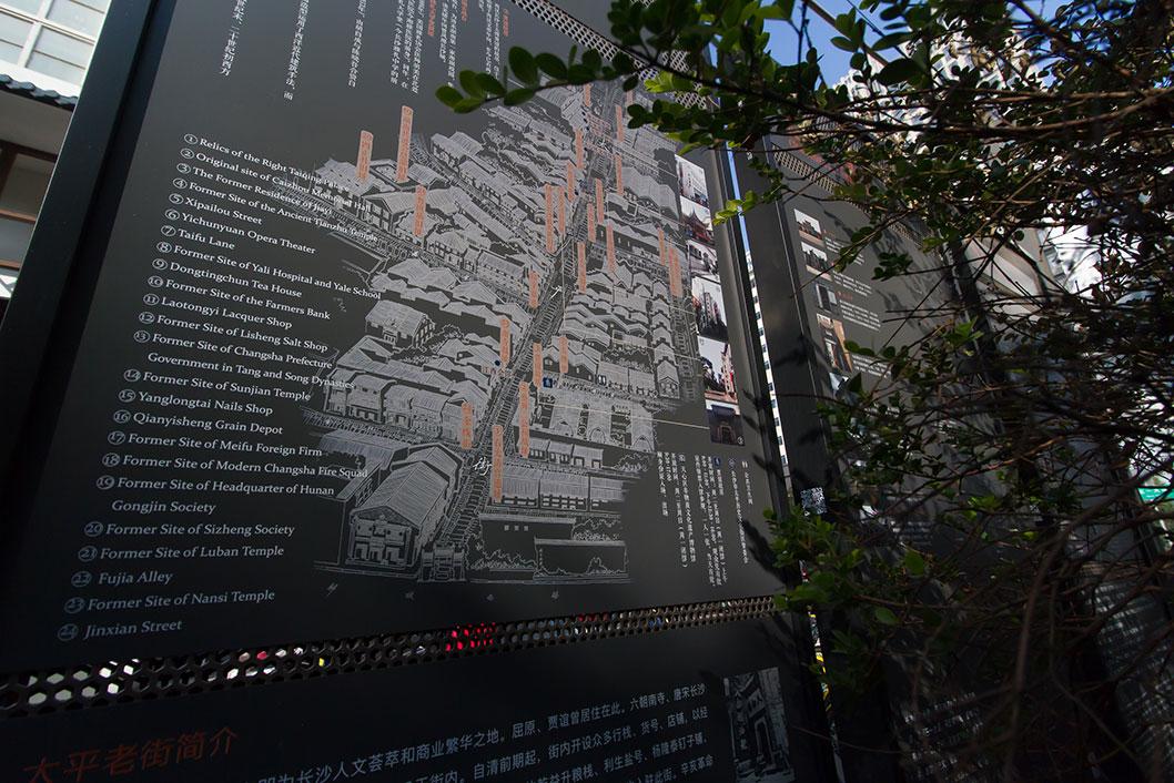 太平老街城市記憶導視系統