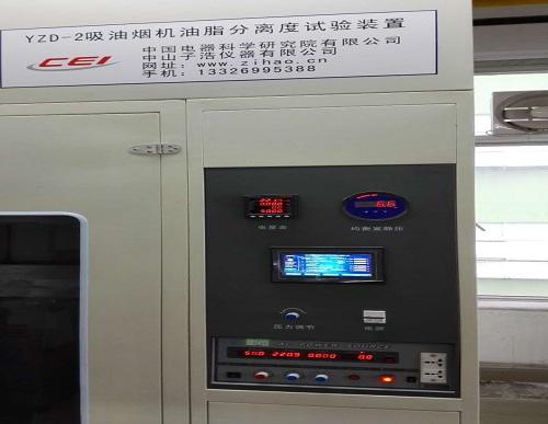 YZD-2 吸油烟机油脂分离度试验装置