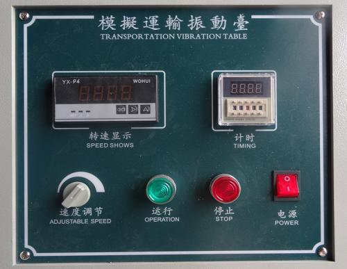 模拟运输振动台(变频、护栏式)