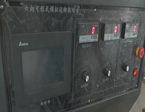 触摸屏六向可程式模拟运输振动台