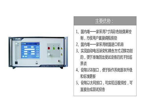 电快速瞬变脉冲群模拟试验器