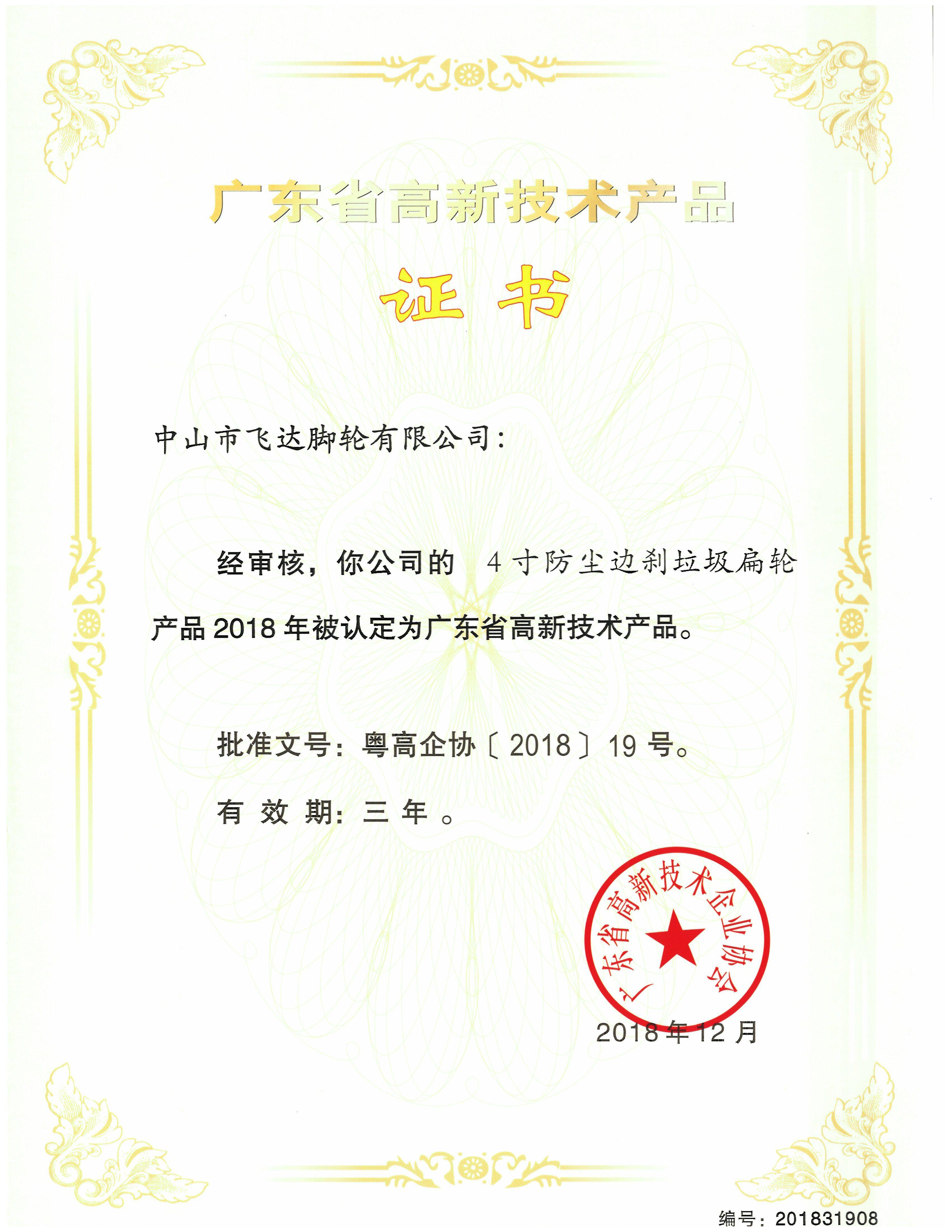 高新产品证书-8