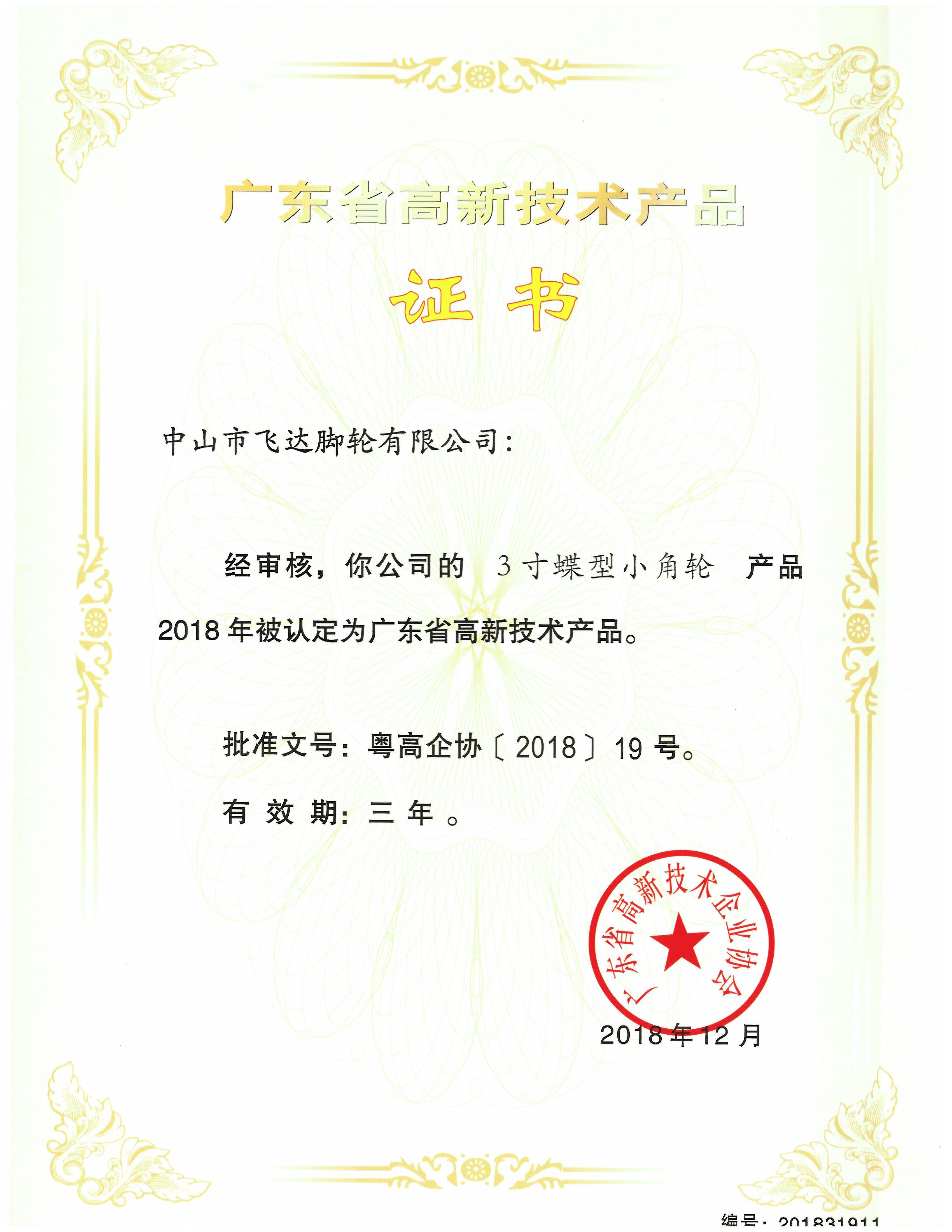 高新产品证书-6