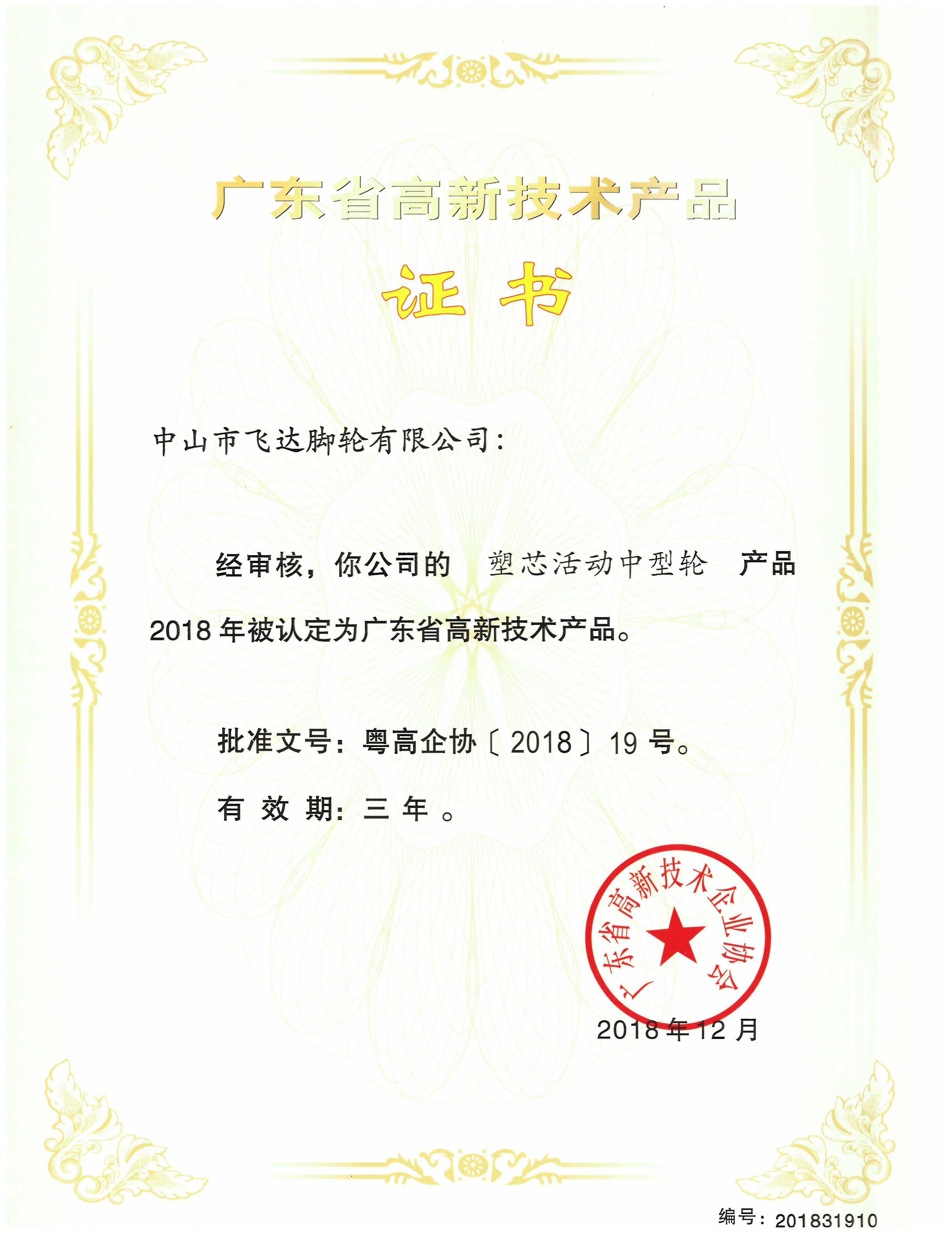 高新产品证书-7
