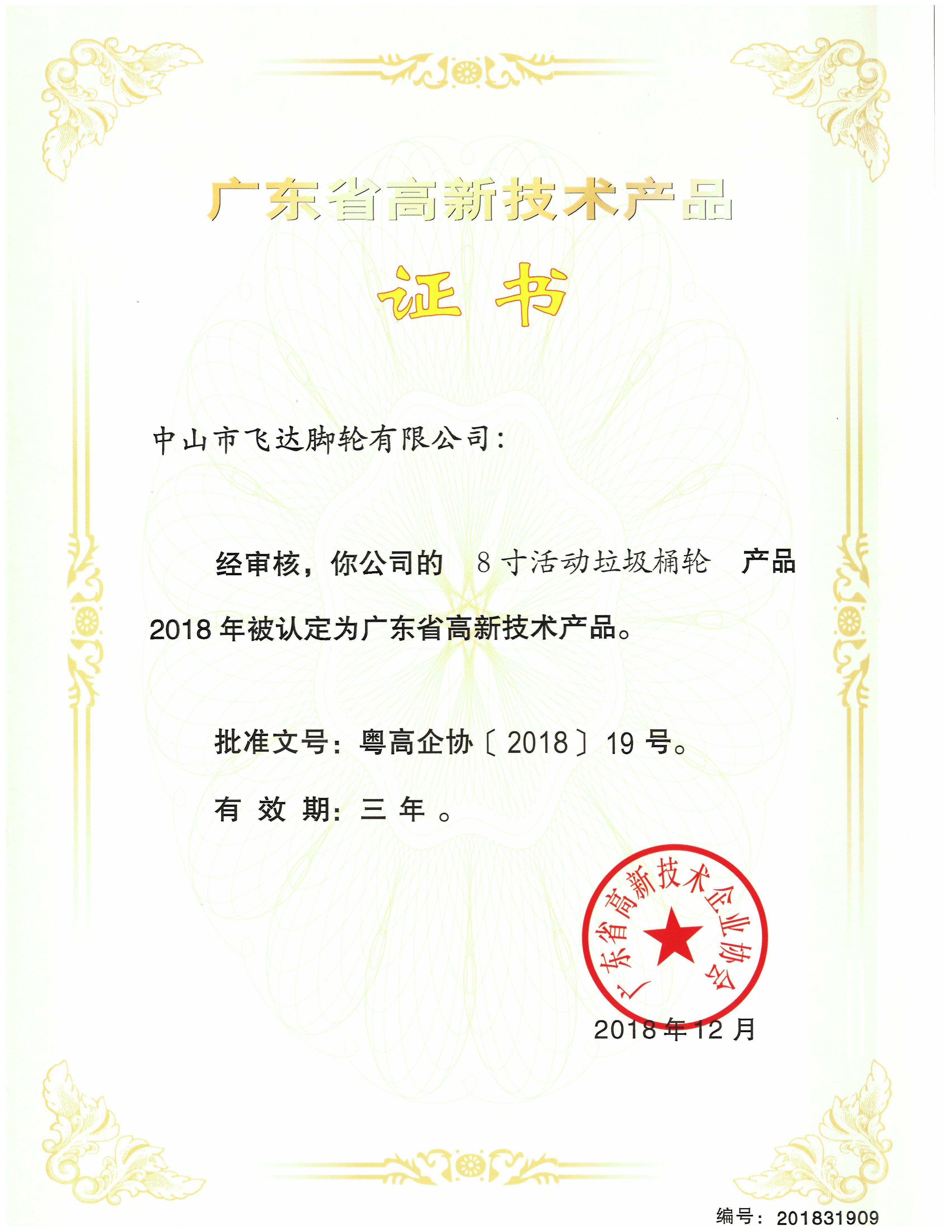 高新产品证书-10