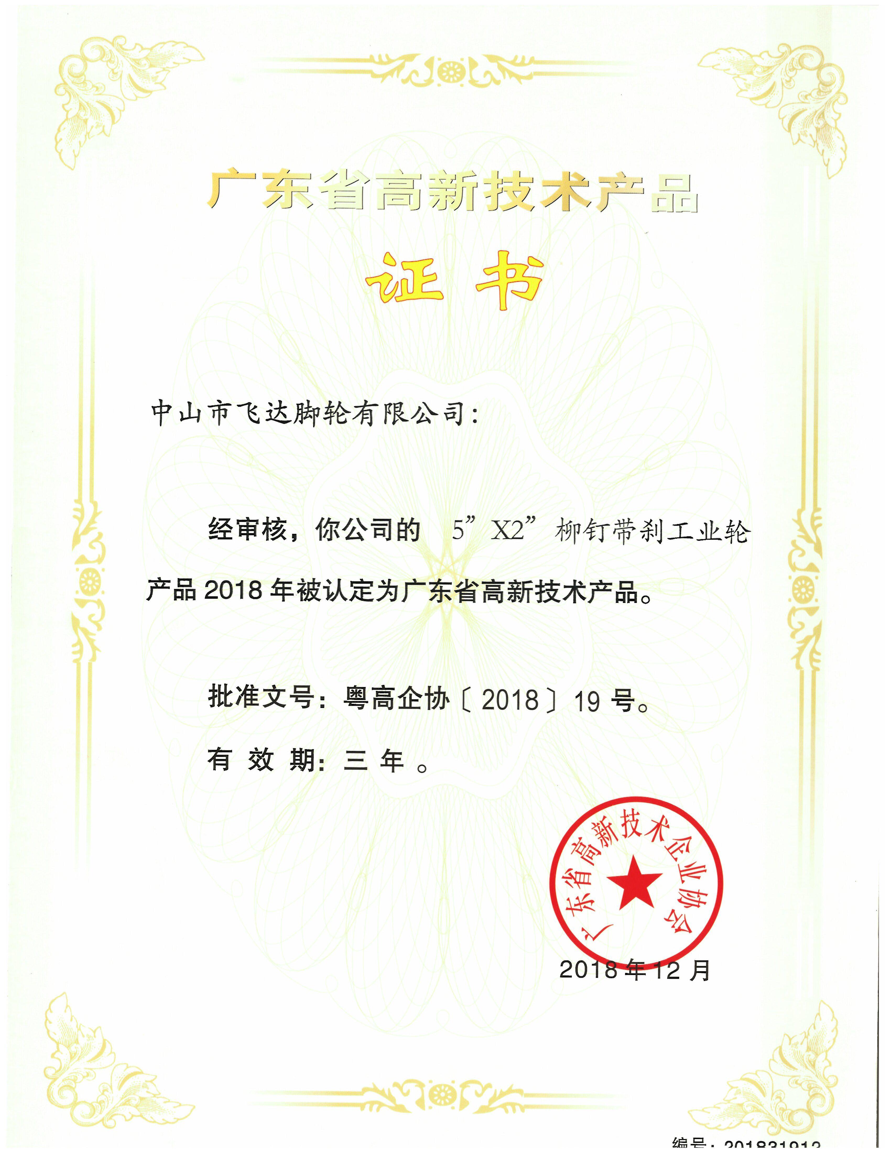 高新产品证书-5