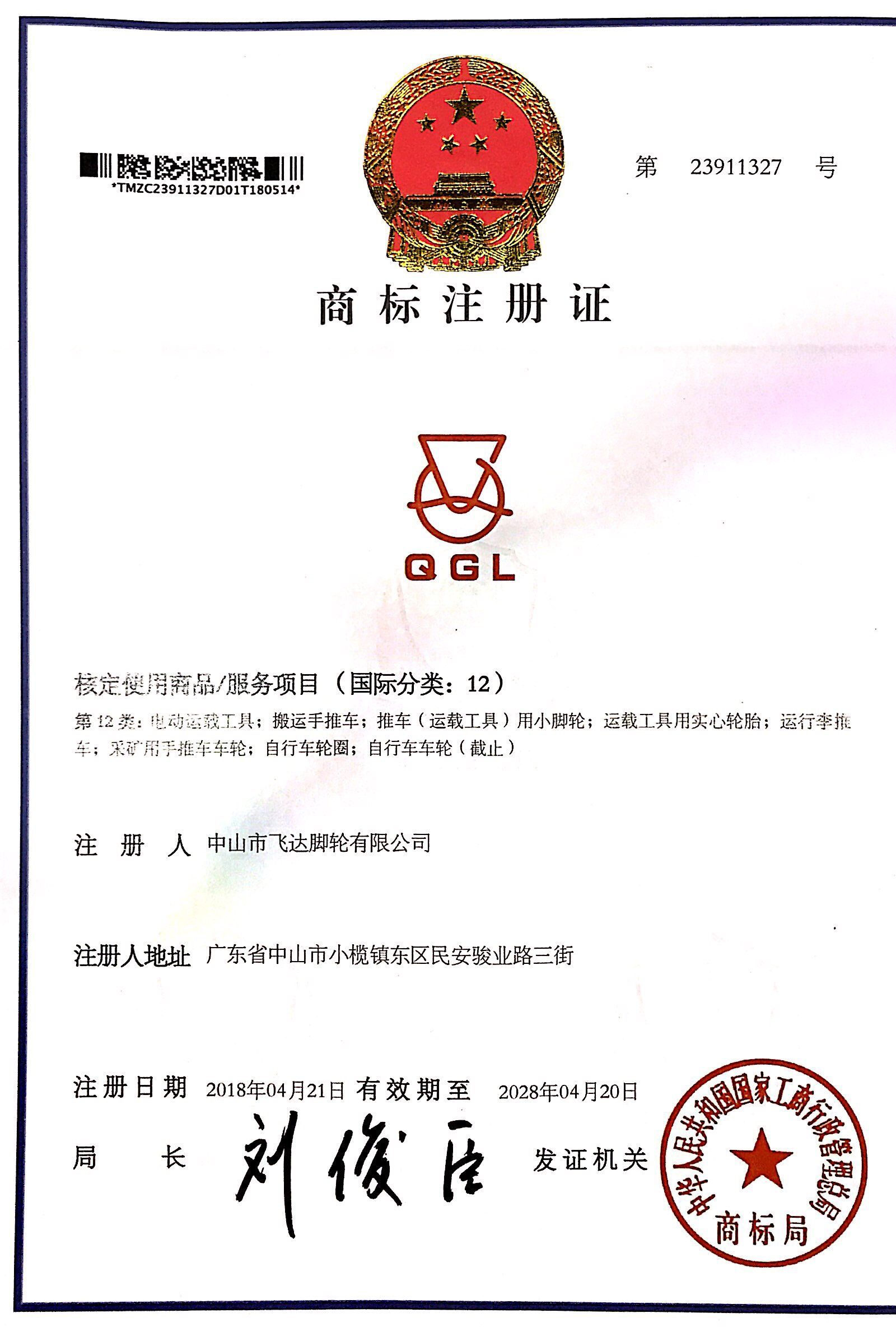QGL中国12类