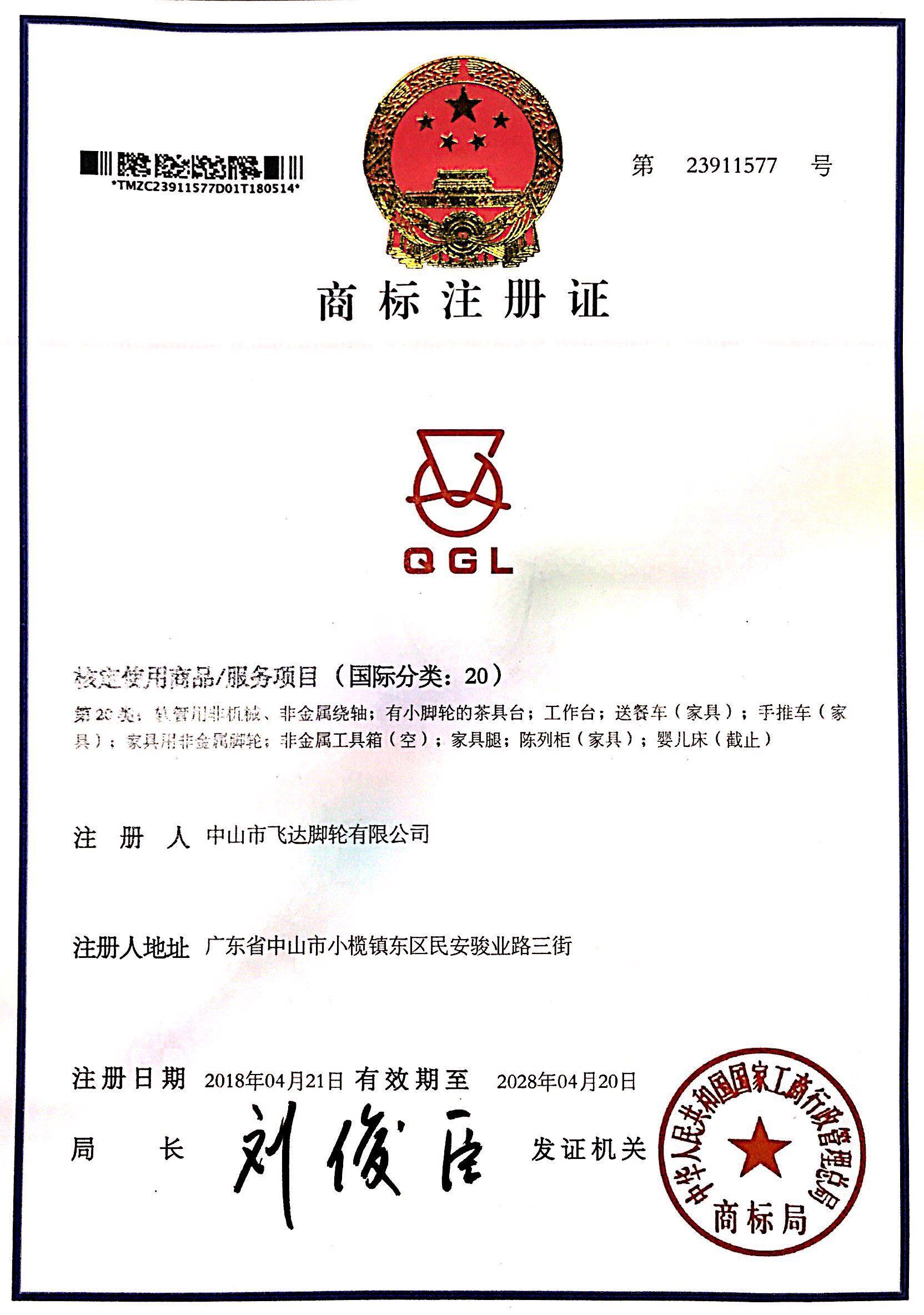 QGL中国20类