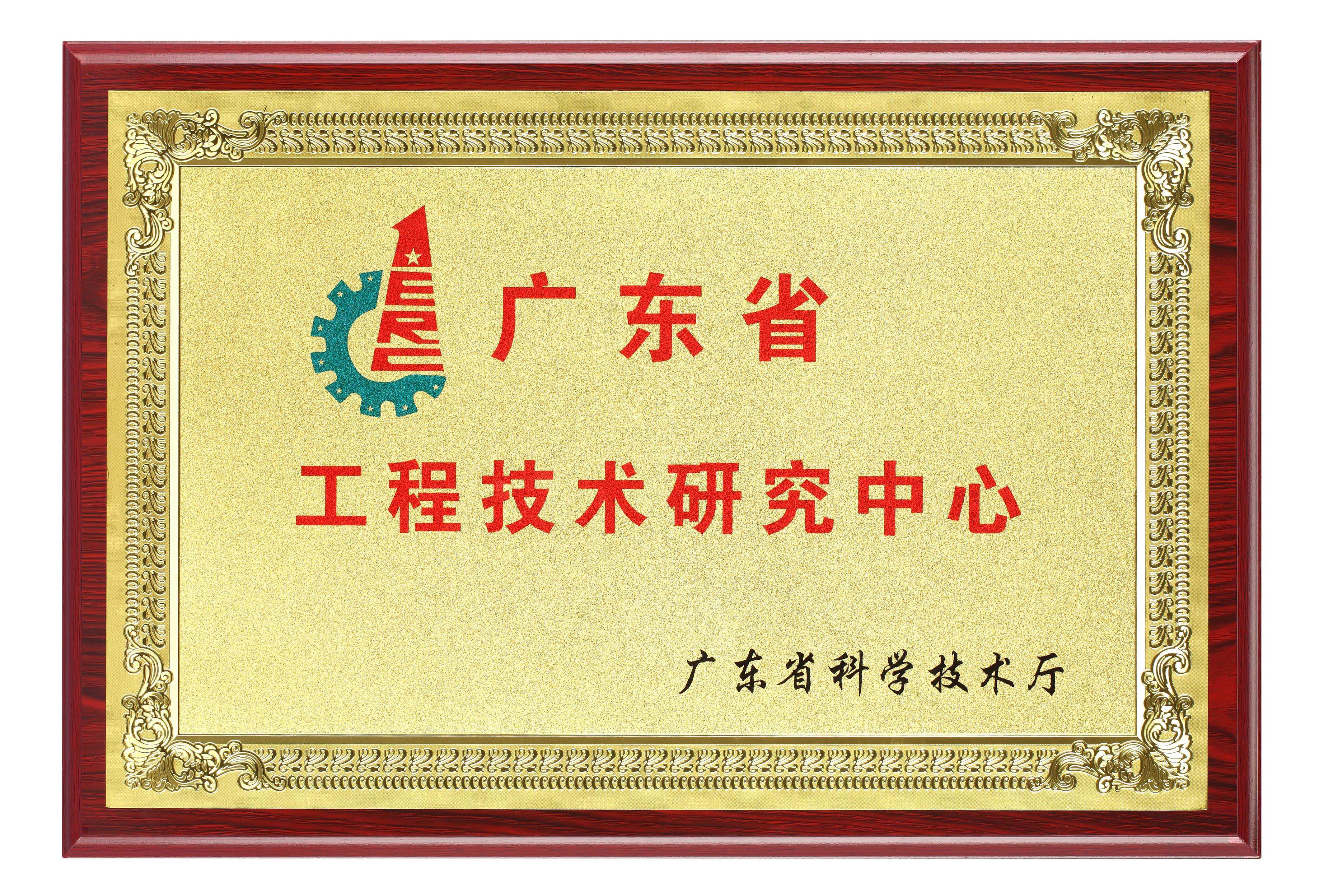 广东省工程技术证书