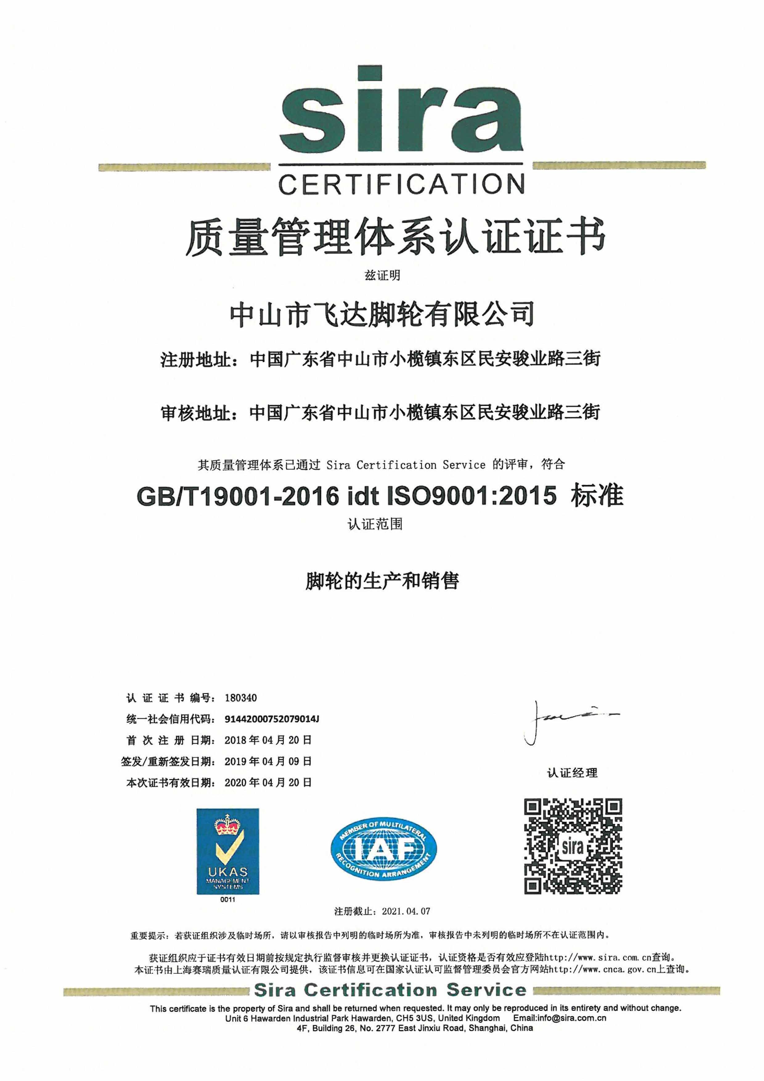 ISO-质量管理