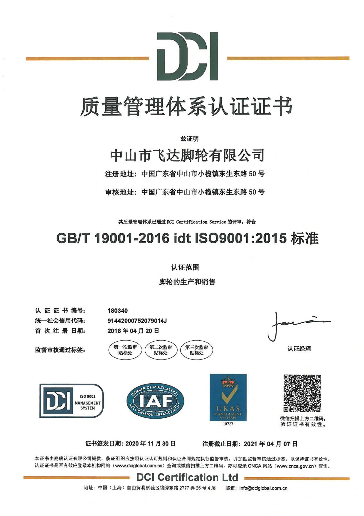ISO质量管理2021