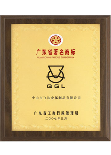 The famous brand of Guangdong province
