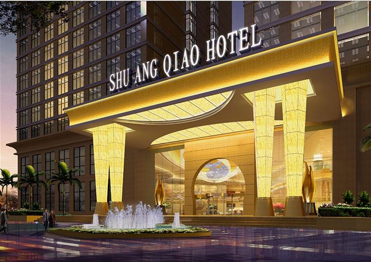 北京双桥大酒店