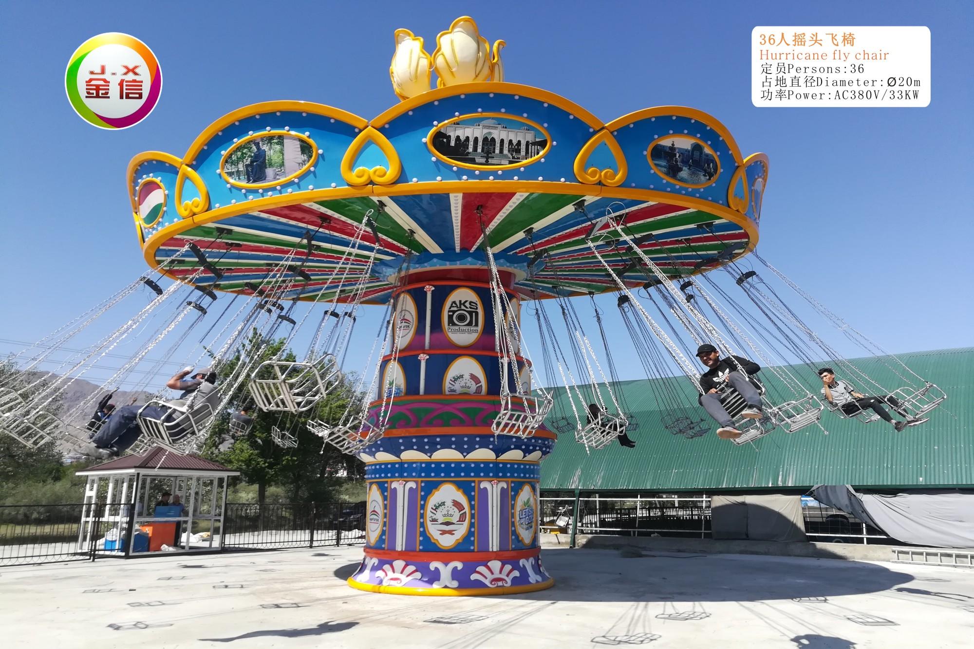 大型游乐设备- 摇头飞椅